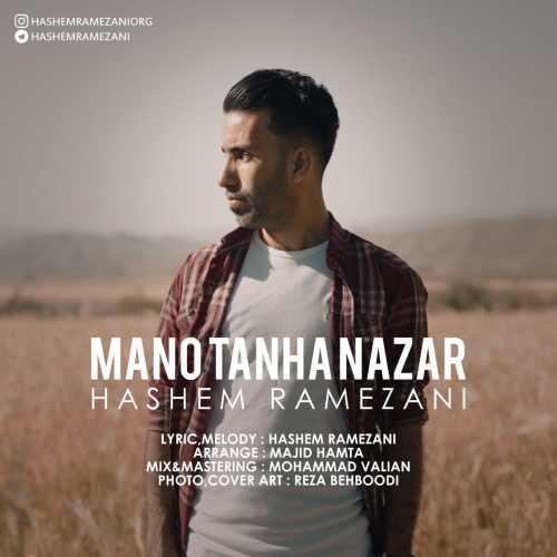 دانلود موزیک جدید منو تنها نزار از هاشم رمضانی