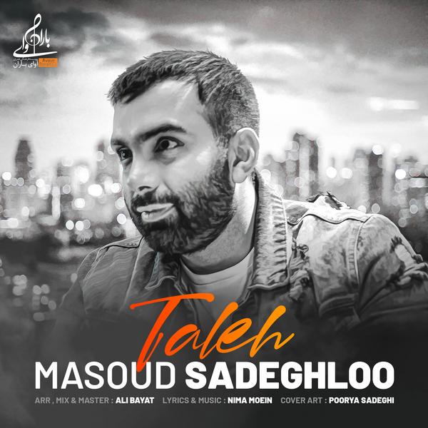 دانلود موزیک جدید تله از مسعود صادقلو