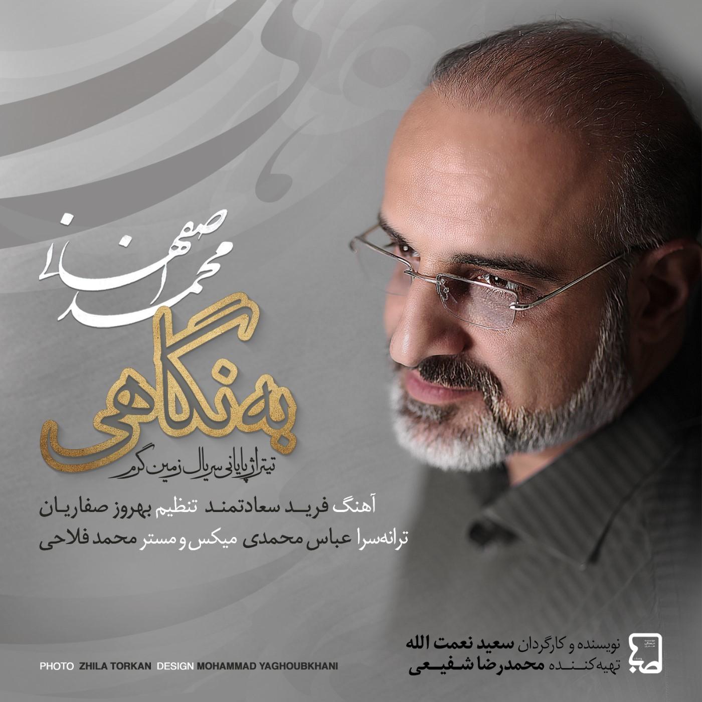 دانلود موزیک جدید به نگاهی از محمد اصفهانی