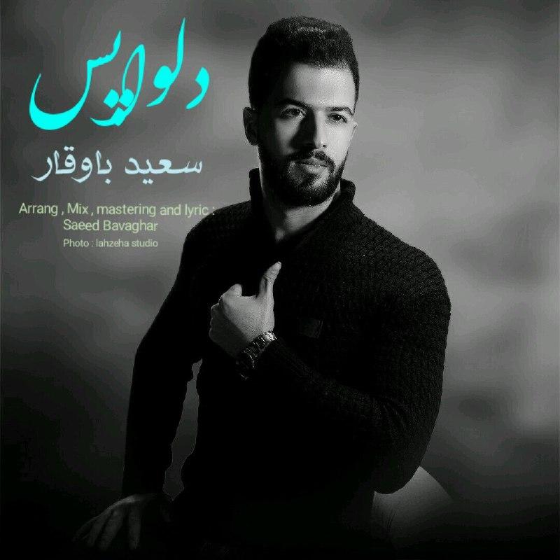 دانلود موزیک جدید دلواپس از سعید باوقار
