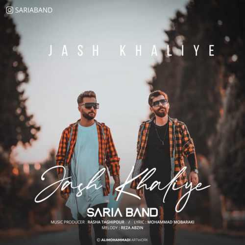 دانلود موزیک جدید جاش خالیه از ساریا بند