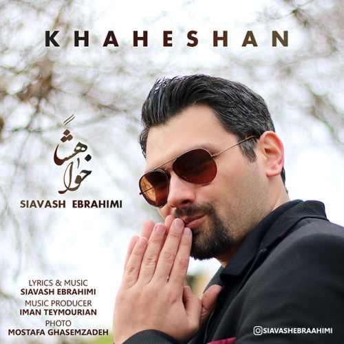 دانلود موزیک جدید خواهشا از سیاوش ابراهیمی