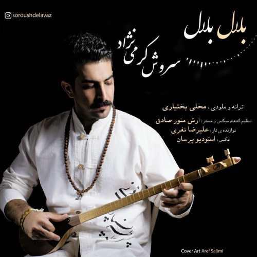 دانلود موزیک جدید بلال بلال از سروش کرمی نژاد