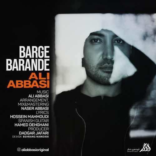 دانلود موزیک جدید برگ برنده از علی عباسی