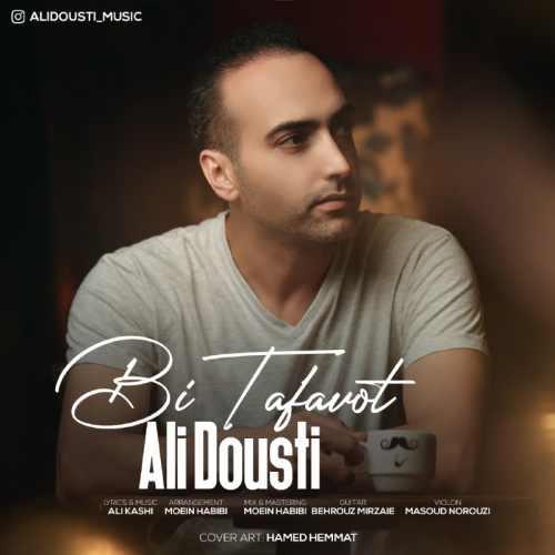 دانلود موزیک جدید بی تفاوت از علی دوستی