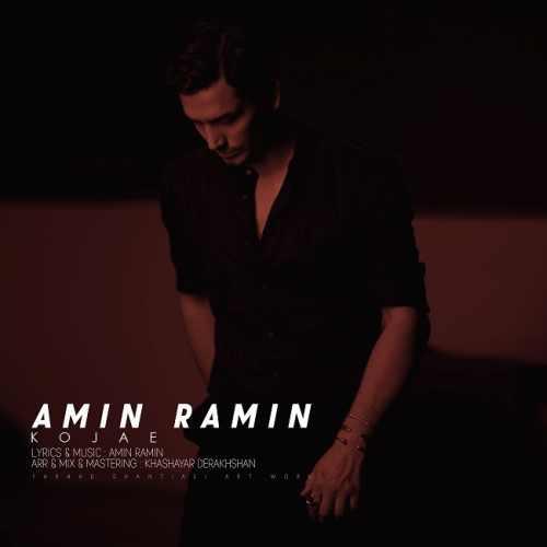 دانلود موزیک جدید کجایی از امین رامین