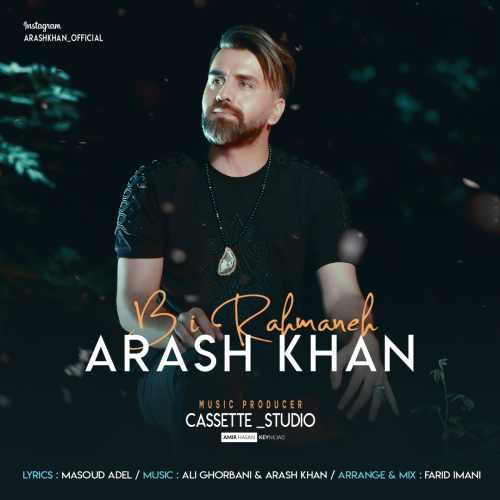 دانلود موزیک جدید بیرحمانه از آرش خان