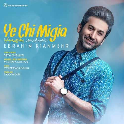 دانلود موزیک جدید یه چی میگیا از ابراهیم کیان مهر