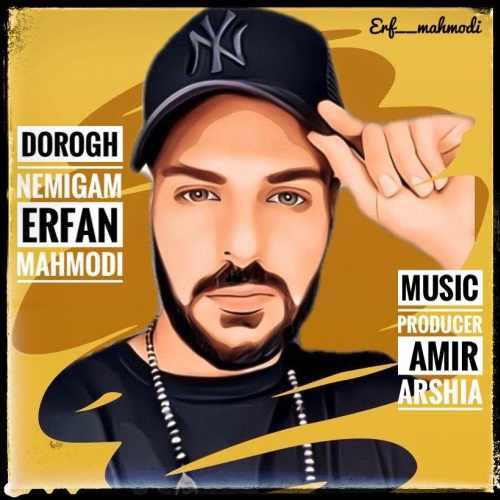 دانلود موزیک جدید دروغ نمیگم از عرفان محمودی