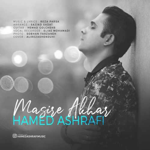 دانلود موزیک جدید مسیر آخر از حامد اشرفی