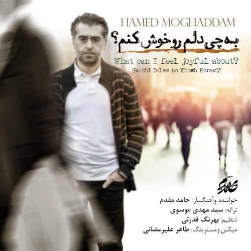 دانلود موزیک جدید به چی دلم رو خوش کنم از حامد مقدم