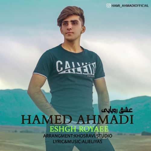 دانلود موزیک جدید عشق رویایی از حامی احمدی