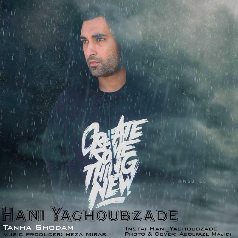 دانلود موزیک جدید تنها شدم از هانی یعقوبزاده