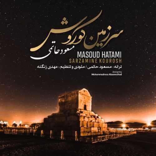 دانلود موزیک جدید سرزمین کوروش از مسعود حاتمی