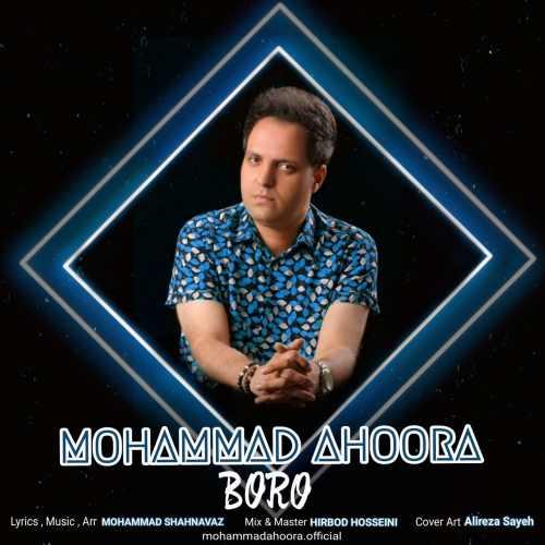 دانلود موزیک جدید برو از محمد اهورا