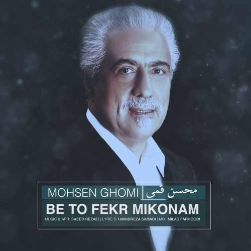 دانلود موزیک جدید به تو فکر میکنم از محسن قمی