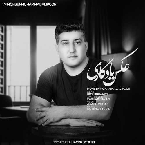 دانلود موزیک جدید عکس یادگاری از محسن محمدعلی پور