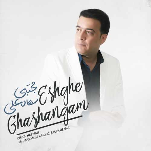 دانلود موزیک جدید عشق قشنگم از مجتبی شاه علی