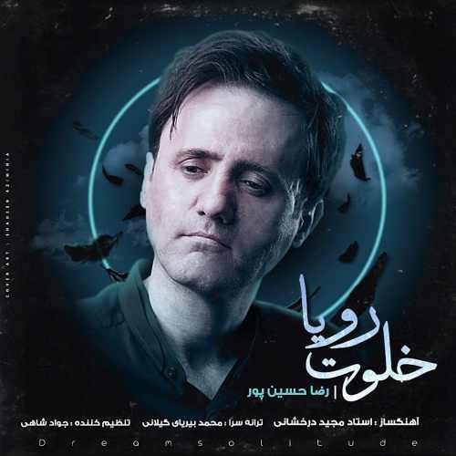 دانلود موزیک جدید خلوت رویا از رضا حسین پور