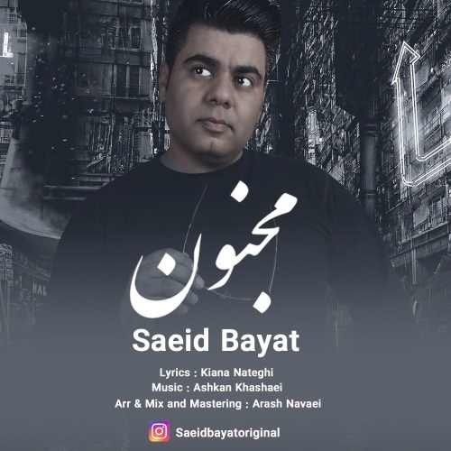 دانلود موزیک جدید مجنون از سعید بیات
