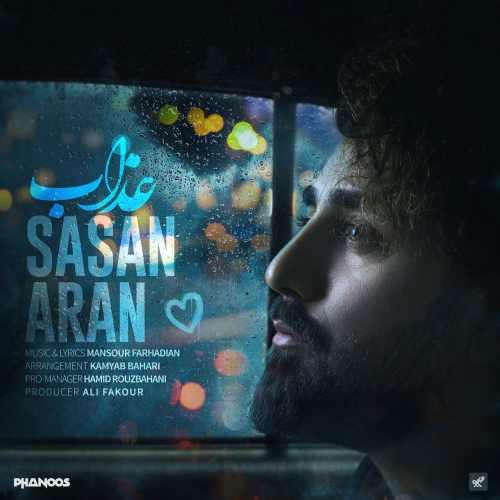 دانلود موزیک جدید عذاب از ساسان آران