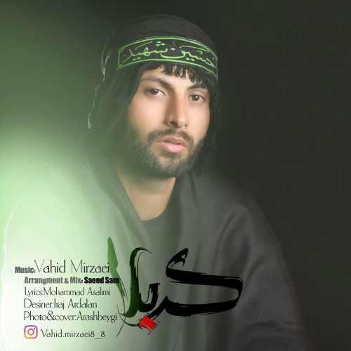 دانلود موزیک جدید کربلا از وحید میرزایی