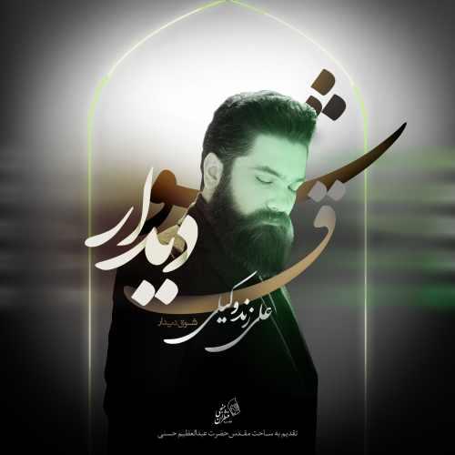 دانلود موزیک جدید شوق دیدار از علی زند وکیلی