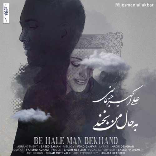 دانلود موزیک جدید به حال من بخند از علی اکبر جسمانی