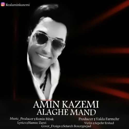 دانلود موزیک جدید علاقه مند از امین کاظمی