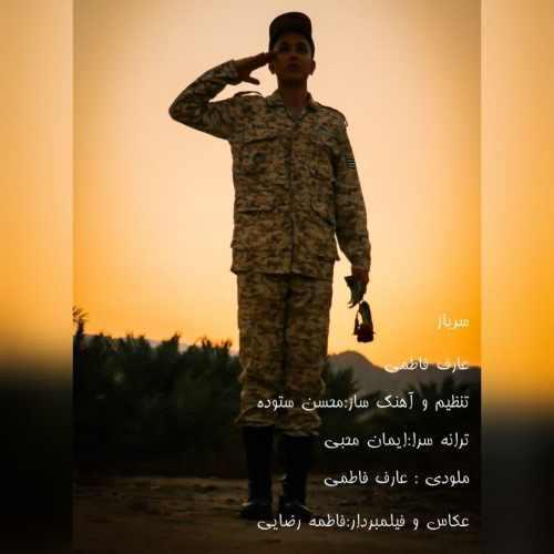 دانلود موزیک جدید سرباز از عارف فاطمی