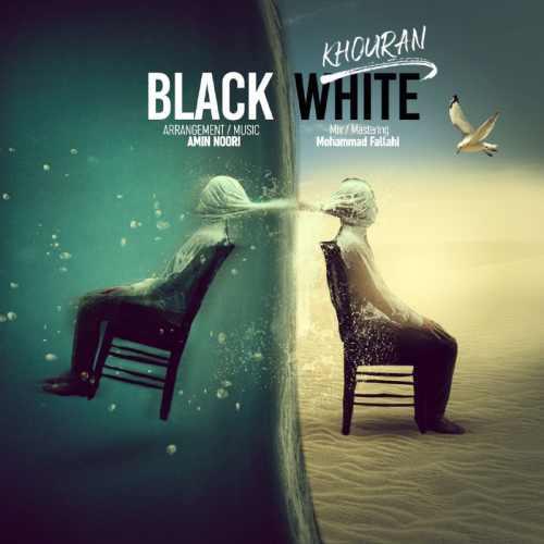 دانلود موزیک جدید سیاه و سفید از خوران