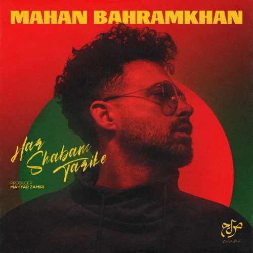دانلود موزیک جدید هر شبم تاریکه از ماهان بهرام خان