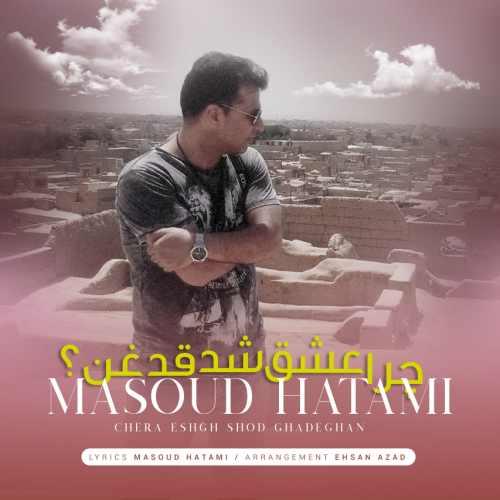 دانلود موزیک جدید چرا عشق شد قدغن از مسعود حاتمی