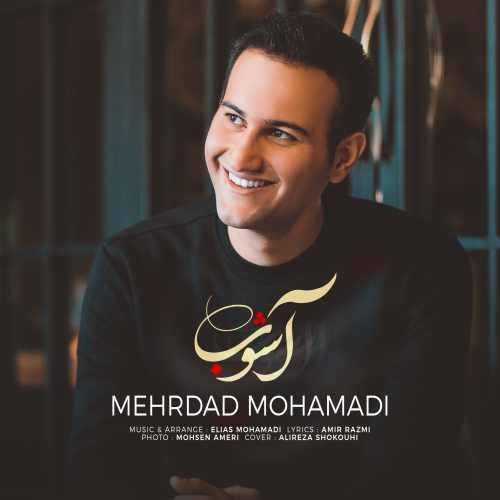 دانلود موزیک جدید آشوب از مهرداد محمدی