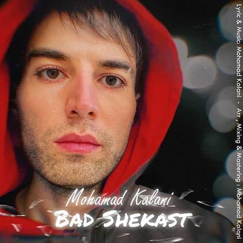 دانلود موزیک جدید بد شکست از محمد کلانی