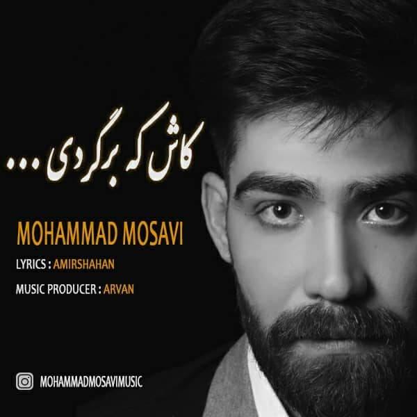 دانلود موزیک جدید کاش که برگردی از محمد موسوی