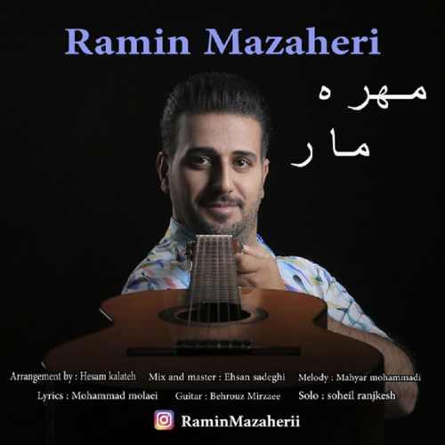 دانلود موزیک جدید مهره مار از رامین مظاهری