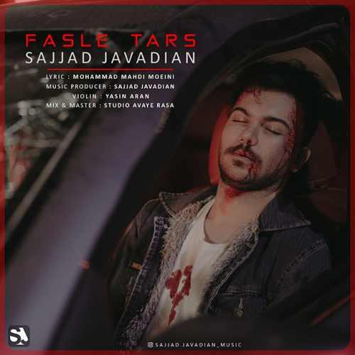 دانلود موزیک جدید فصل ترس از سجاد جوادیان