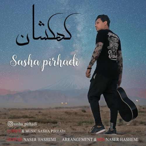 دانلود موزیک جدید کهکشان از ساشا پیرهادی