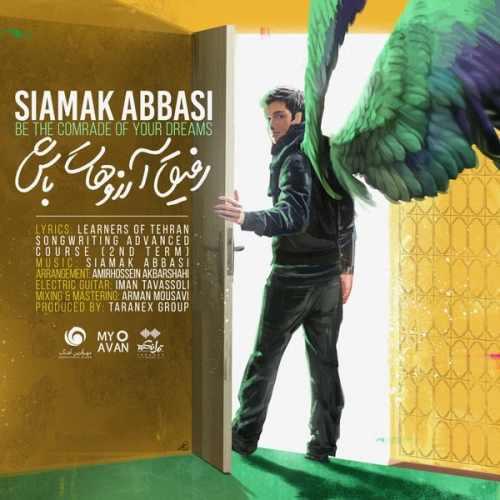 دانلود موزیک جدید رفیق آرزوهات باش از سیامک عباسی