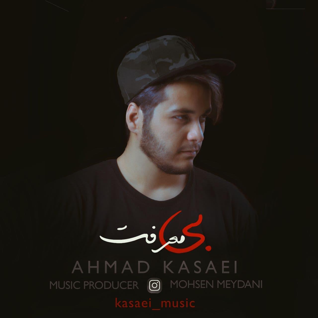 دانلود موزیک جدید بی معرفت از احمد کسایی
