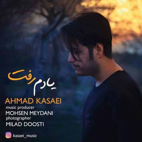 دانلود موزیک جدید یادم رفت از احمد کسایی
