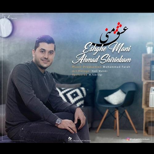 دانلود موزیک جدید عشق منی از احمد شیرین کام