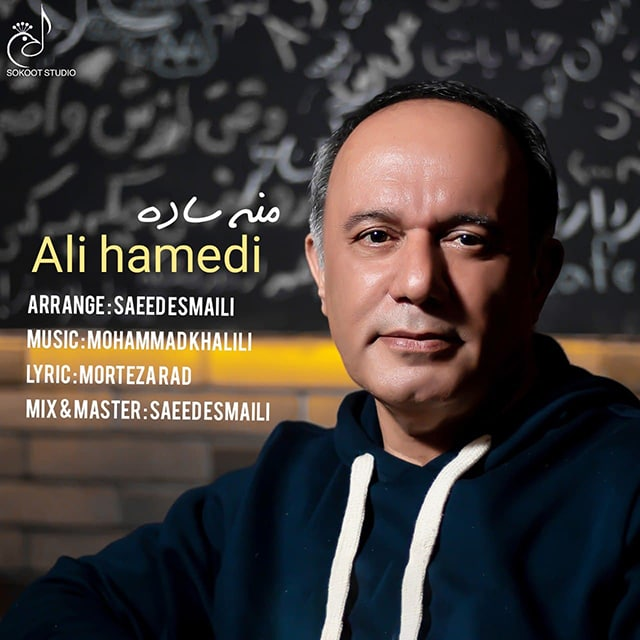 دانلود موزیک جدید منه ساده از علی حامدی