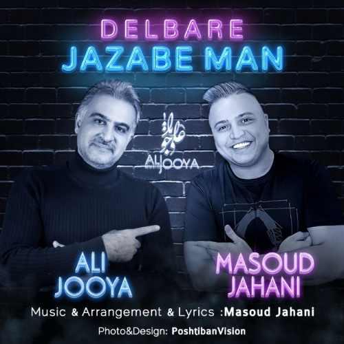 دانلود موزیک جدید دلبر جذاب من از علی جویا