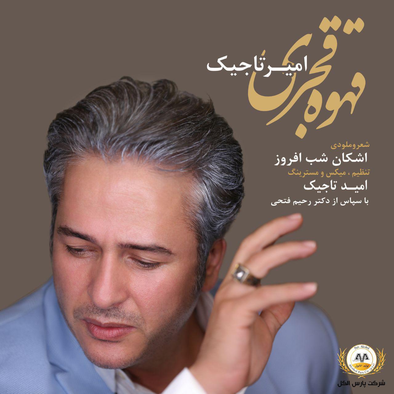 دانلود موزیک جدید قهوه قجری از امیر تاجیک