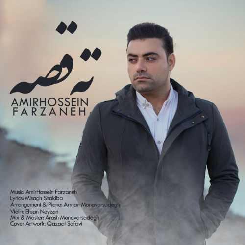 دانلود موزیک جدید تهِ قصه از امیرحسین فرزانه