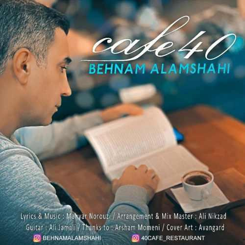 دانلود موزیک جدید کافه ۴۰ از بهنام علمشاهی