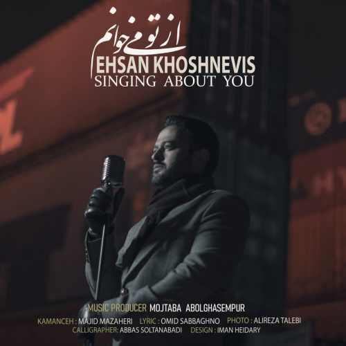 دانلود موزیک جدید از تو می خوانم از احسان خوشنویس