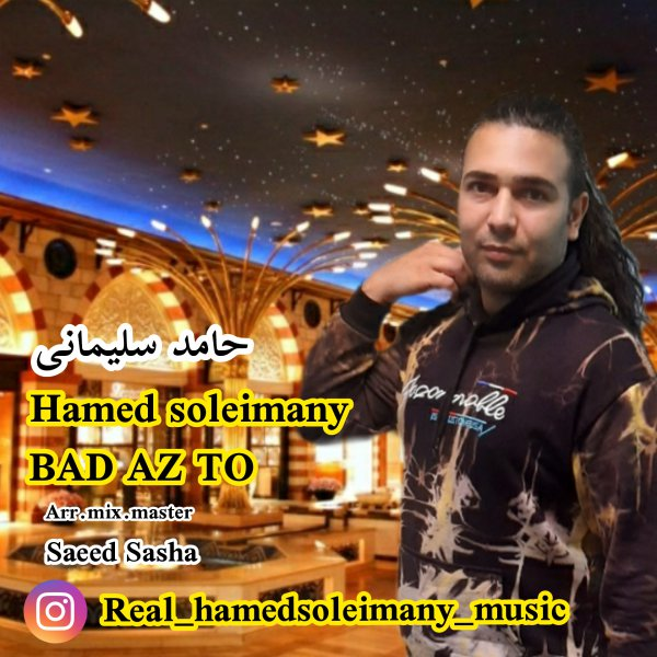 دانلود موزیک جدید بعد از تو از حامد سلیمانی